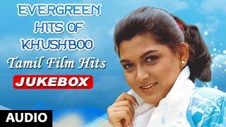 Evergreen Hits Of Khushboo Jukebox || Tamil Film Hits Songs || Old Tamil Hits Songs