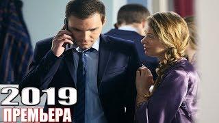 НОВИНКА на канале переворотила! СЕРДЦЕ МАТЕРИ Русские мелодрамы 2019, сериалы 1080 HD