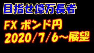 【FX ポンド円】2020/7/6~展望 ポイントは上下の抵抗ライン