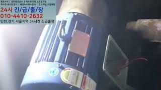소방 보조펌프 모타교체 과정