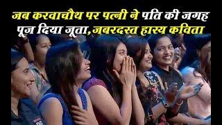 करवाचौथ पर इससे मजेदार वीडियो नहीं मिलेगा ||जबरदस्त हास्य कविता||Dilip Dubey With Kumar Manoj