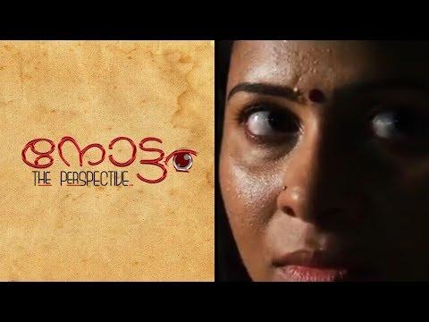 Best Malayalam Short film Nottam The Perspective (2017) | by Nikhesh Kiran & Anand Shankar