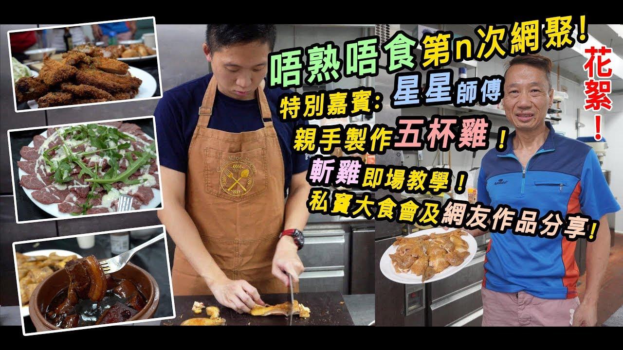 【唔熟唔食 第N次網聚花絮】特別嘉賓:星星師傅 親手製作五杯雞 / 即場斬雞教學 / 網友作品分享 - YouTube