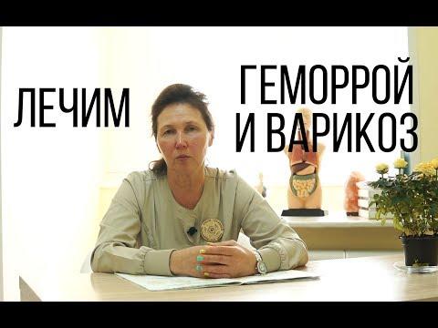 Геморрой и варикоз | Способы оздоровления