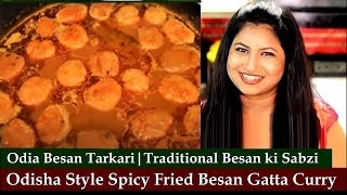 Besan Ki Sabji Recipe | Besan Curry Recipe | Odia Aloo Besan Curry |Gram Flour Curry |Gatte ki sabzi