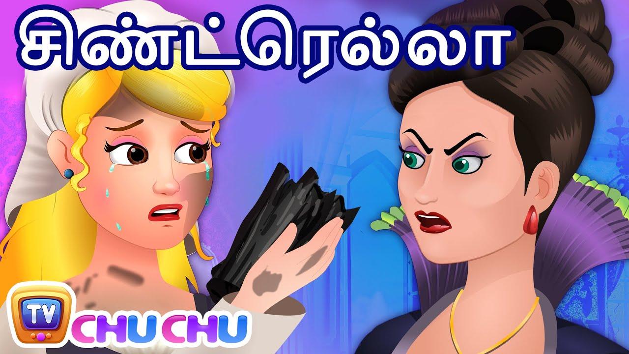 சிண்ட்ரெல்லா (Cinderella) – ChuChu TV Tamil Moral Stories & Fairy Tales