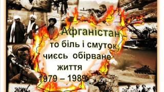 """Про афганістан пісня Н.Яремчука """"Не жди мене""""."""