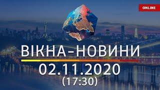 НОВОСТИ УКРАИНЫ И МИРА ОНЛАЙН   Вікна-Новини за 02 ноября 2020 (17:30)