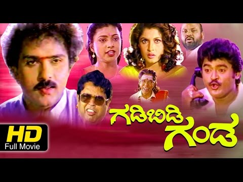 New Kannada Comedy Movies Full HD | Gadibidi Ganda–ಗಡಿಬಿಡಿ ಗಂಡ | Ravichandran, Ramyakrishna, Jaggesh