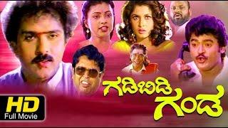 New Kannada Comedy Movies Full HD | Gadibidi Ganda–ಗಡಿಬಿಡಿ ಗಂಡ | Ravichandran, Ramyakrishna, Jaggesh