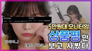 5만원대 모니터암! 사도 돼? 실성능 테스트, feat…