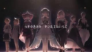 Hatsune Miku Symphony feat. Vocaloids - Taisetsuna Koto (The Important Things)