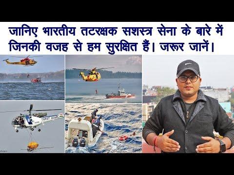 जानिए भारतीय तटरक्षक सशस्त्र सेना के बारे में // ICG //indian coast guard