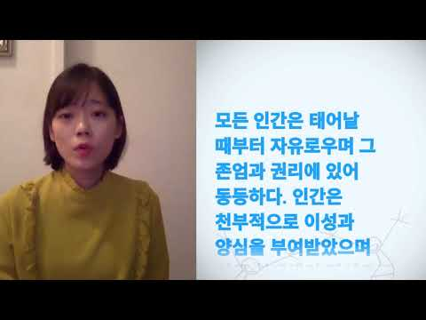 Nahyo Yoon, Republic Korea, reading article 1 of the Universal Declaration of Human Rights