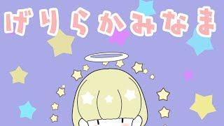 [LIVE] 【げりらかみなま】眠れないこのために 楽しいゲームをしながらおしゃべりするよ