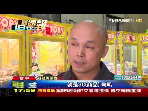 TVBS產業新聞