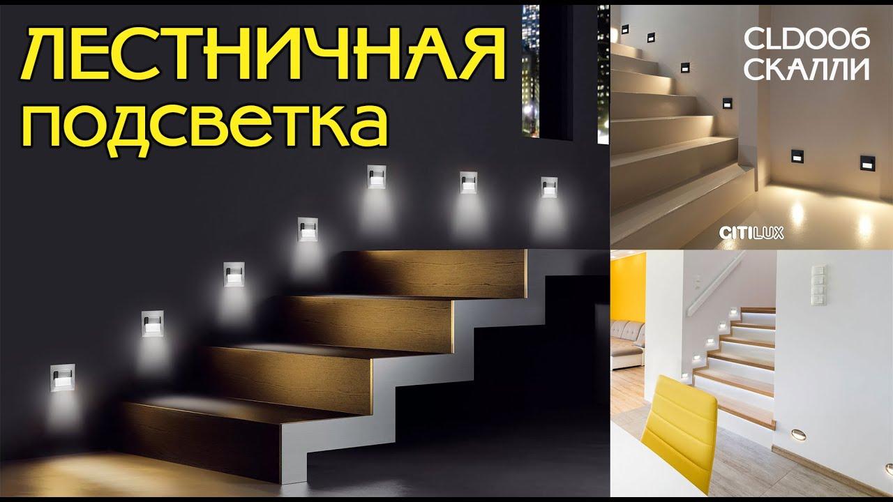 Встраиваемый лестничный светильник Citilux Скалли CLD006R0 Белый
