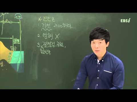 EBS [사회탐구] 한국지리-우리나라의 EEZ는?