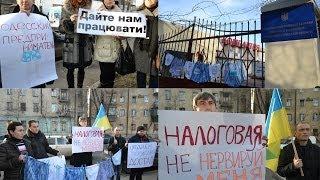 В Одессе налоговикам повесили на забор трусы(Активисты Евромайдана в Одессе в знак протеста поборов с предпринимателей повесили на забор управления..., 2014-01-09T14:00:16.000Z)