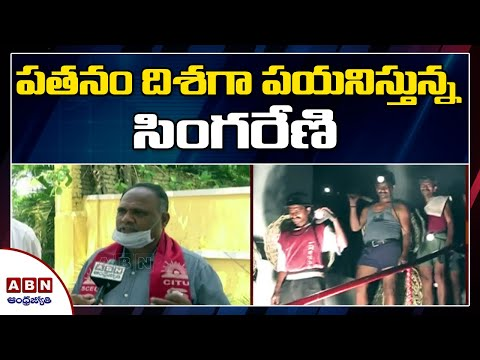Singareni Collieries Union Leaders Face to Face over CM KCR Negligence | ABN Telugu teluguvoice