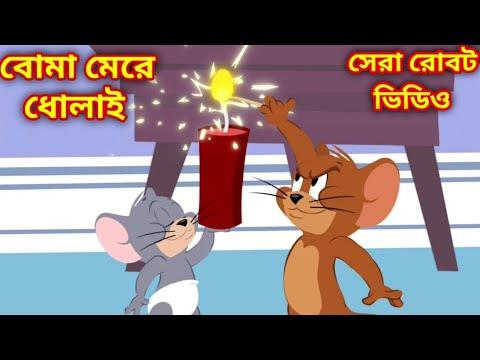 Download Tom and jerry bangla    বোমা মেরে ধোলাই    সেরা রোবট ভিডিও