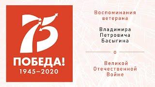 Воспоминания ветерана Владимира Петровича Басыгина о Великой Отечественной Войне