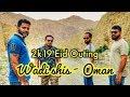 UAE - Wadi Shis - Oman വഴികളിലൂടെ ഒരു ചെറിയ യാത്ര.