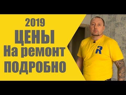 РЕМОНТ КВАРТИР В СОЧИ  цены в 2019 очень подробно