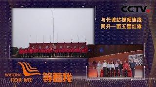 [等着我]35年后,再次吹响中国第一支南极越冬科考队集结号| CCTV