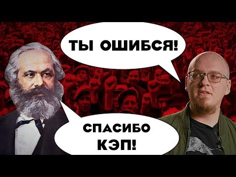 Маркс VS Ватоадмин I Первая революция