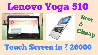 Lenevo Yoga 510 Unboxing amp Review Detailed Explanation