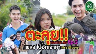 ตะลุย!!เบื่องหลังกองถ่าย MV เพลง ไปฮักเขาสา - กระต่าย พรรณนิภา,ฮันนี่ นิชาดา,เอิรืธ พิชิตพงษ์ Ep.2