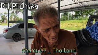ปิดตำนาน R.I.P ป๋าเลง ตำนาน2T _ Thailand 24/3/2562