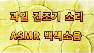 34  과일 건조기 소리 asmr 백색소음 / 수면음악…