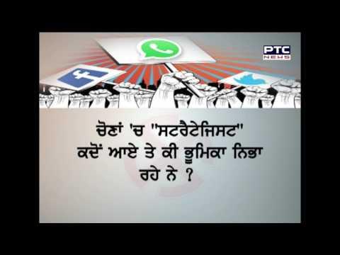 Punjab Assembly Elections 2017 | Dangal Punjab Da | Social Media Impact on Politics