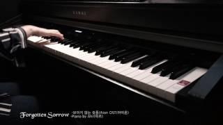 """Forgotten Sorrow(보이지 않는 슬픔)-Aion OST(아이온)"" Piano(피아노) by Ahr(아르)"