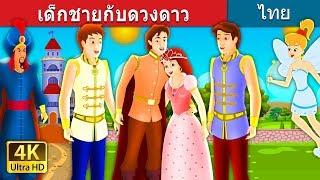 เด็กชายกับดวงดาว | นิทานก่อนนอน | Thai Fairy Tales