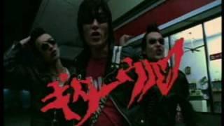 Wild Zero Trailer (2000)