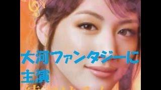 綾瀬はるかNHK大河ファンタジー「精霊の守り人」に主演 参照元:http...