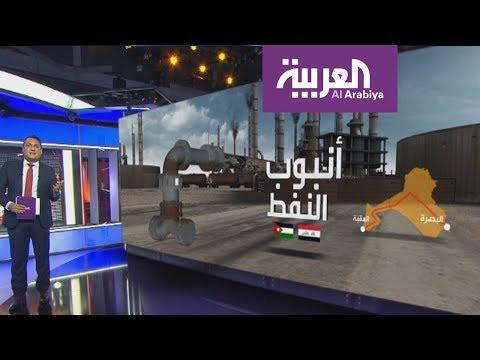 ما هو مشروع أنبوب النفط العراقي الأردني لنقل النفط الخام المستخرج من حقول البصرة إلى مدينة العقبة؟  - نشر قبل 8 ساعة