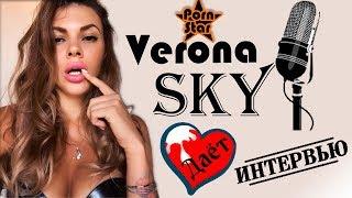 # 2 ИНТЕРВЬЮ С ПОРНОАКТРИСОЙ   Verona Sky о своём первом разе, татуировках, Вудмане, и БДСМ...
