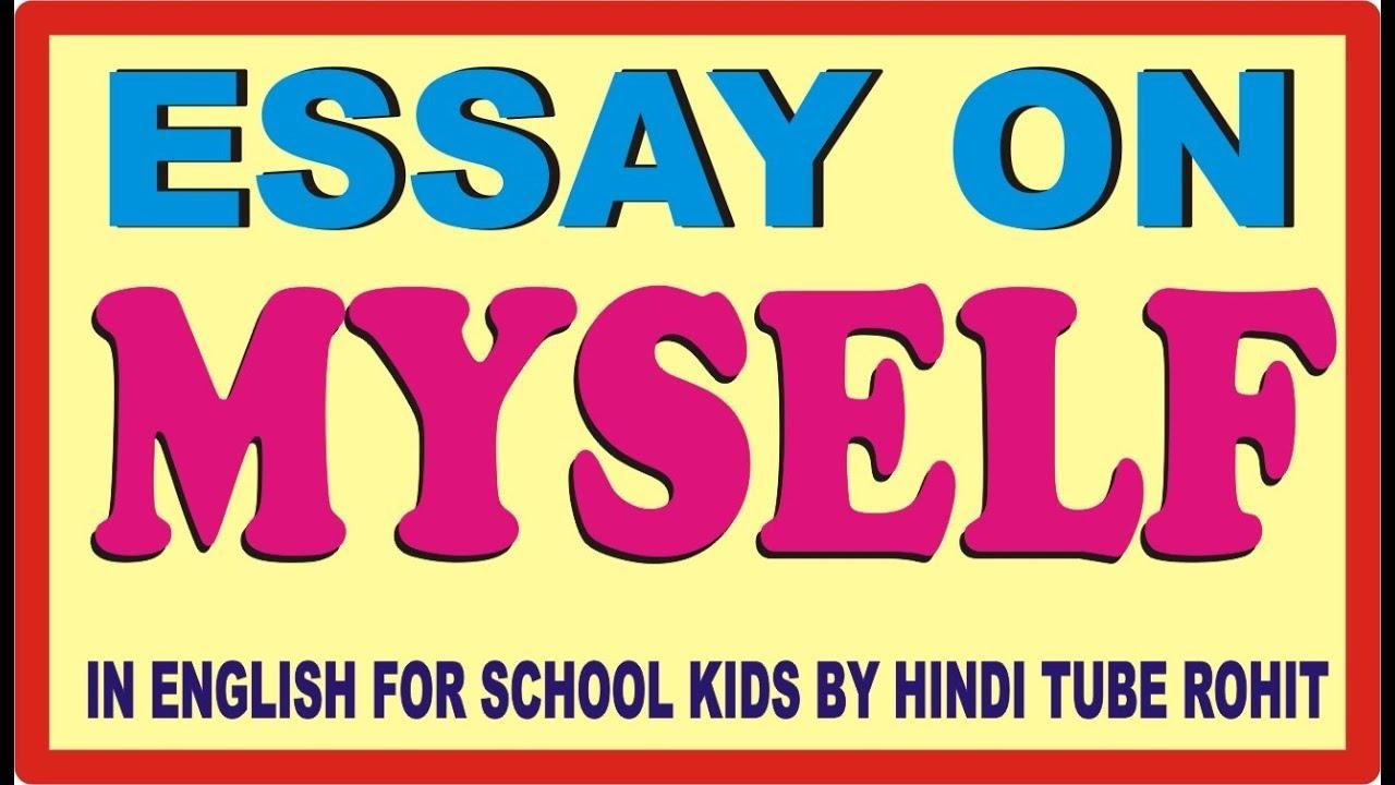 essay on myself for school kids