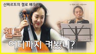 [악기 배우기] 부캐 산짜르트, 본캐 플릇샘의 첼로 실…