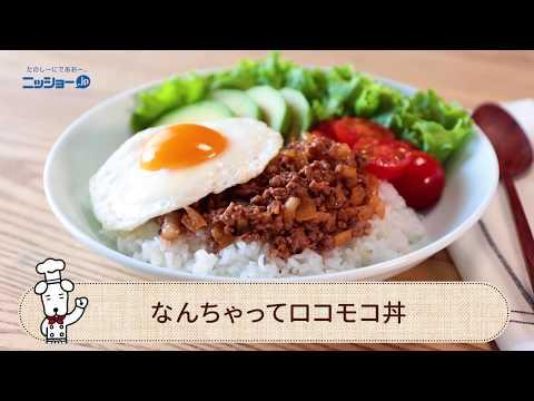 なんちゃってロコモコ丼の作り方【簡単・丼レシピ】