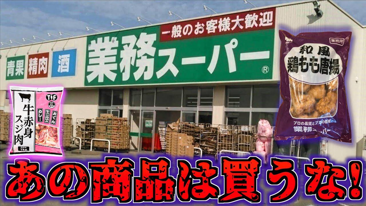 業務スーパーで買ってはいけないワースト5商品を食べてみた…