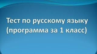 Тест по русскому языку по программе 1 класса