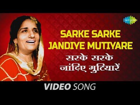 Sarke Sarke Jandiye Mutiyare ne - Surinder Kaur and Prakash Kaur