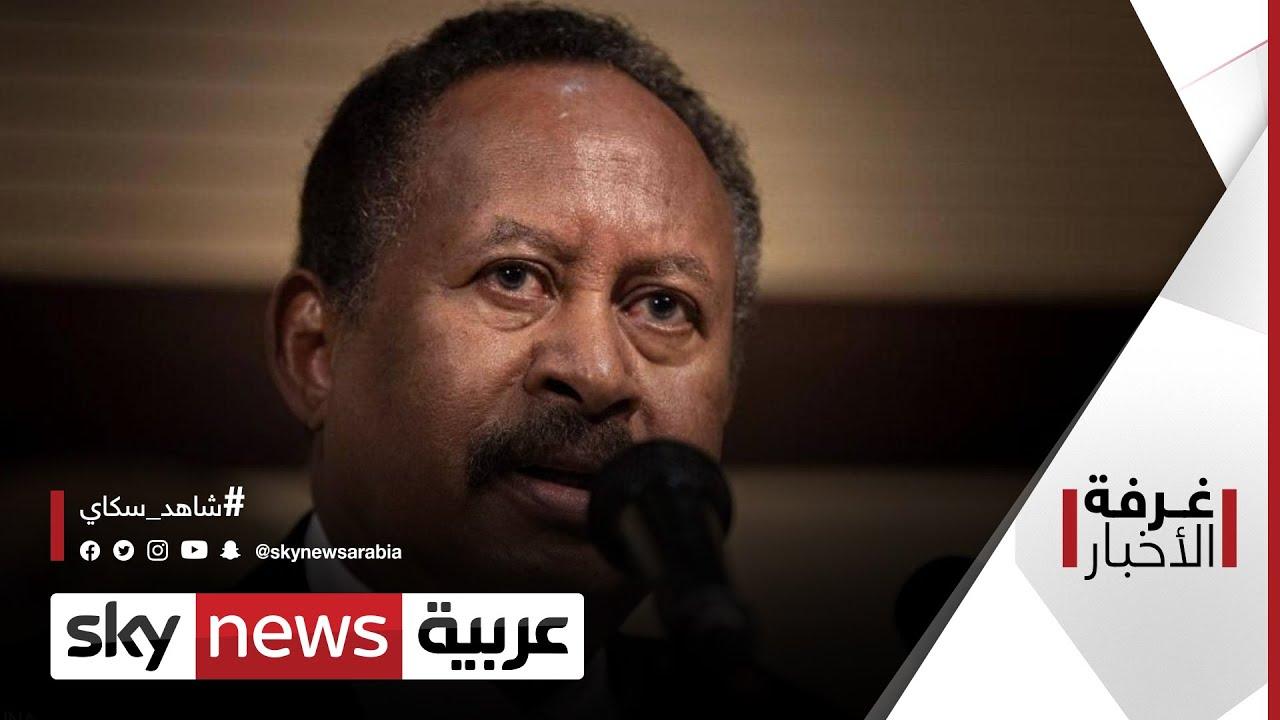 السودان.. مبادرة لحمدوك لحل الأزمات الاقتصادية والسياسية والانتقال الديمقراطي   #غرفة_الأخبار  - 11:56-2021 / 6 / 23