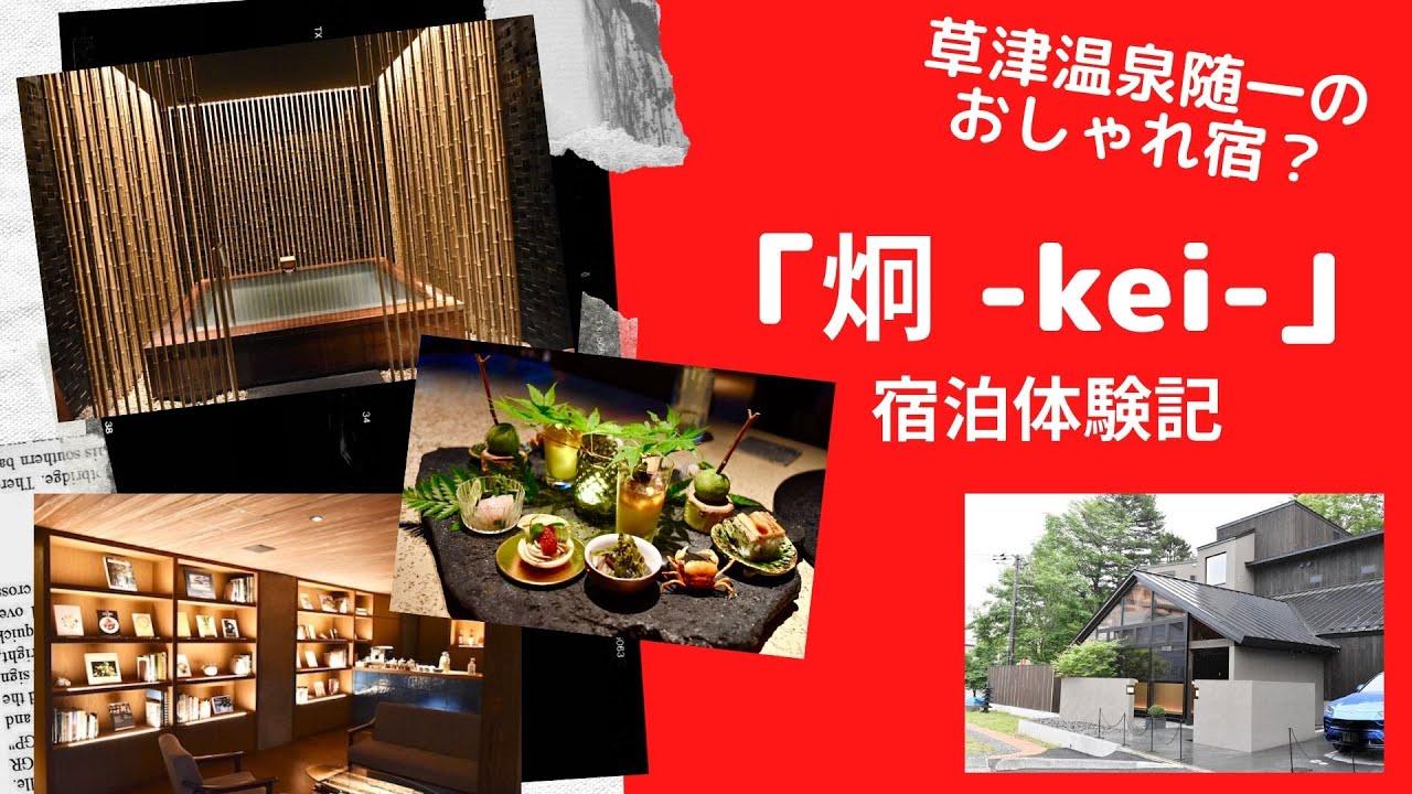 Kei 草津 温泉
