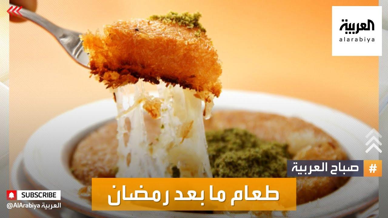 صباح العربية | بعد شهر من الصوم كيف نعود لروتين الأكل الطبيعي  - 10:58-2021 / 5 / 11